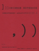 chinese-notebook_72dpi
