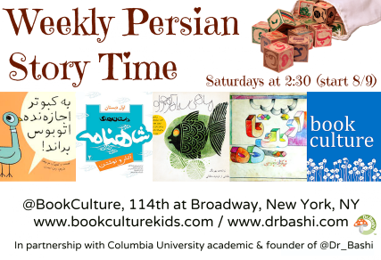 persian_storytime_event_poster_version2